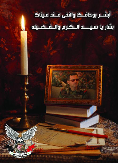 رسالة من مصر الى الرئيس بشار الأسد