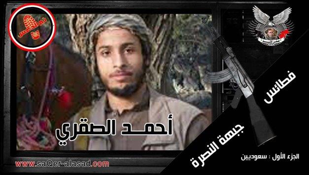 أحمد الصقري