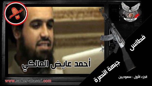 أحمد عايض المالكي