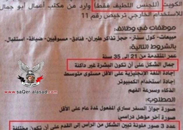 إعلان كويتي يثير غضب السودانيات