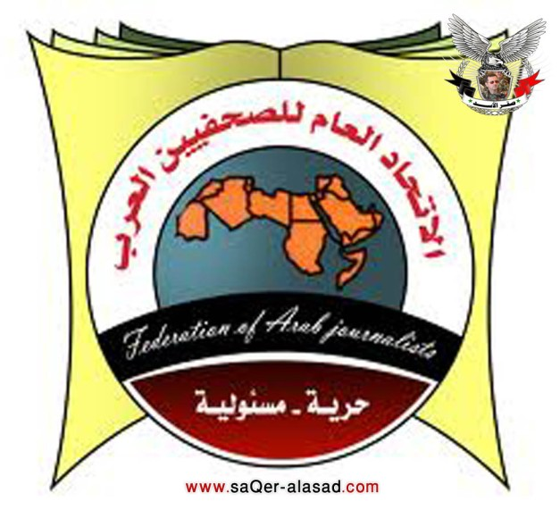 اتحاد الصحافيين العرب