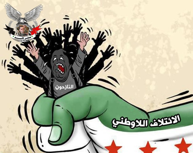 اتلاف سوريا