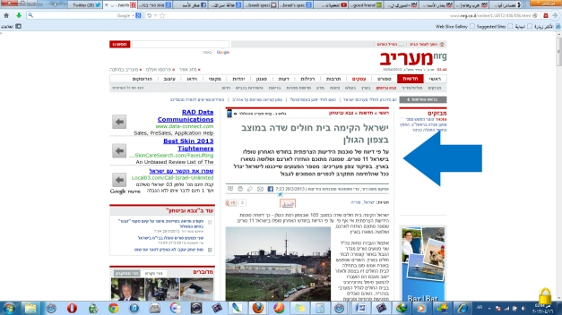 اسرائيل تعالج جرحى من الجيش الحر