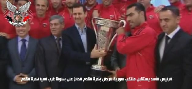 الرئيس الأسد يستقبل منتخب سورية للرجال بكرة القدم الحائز على بطولة غرب آسيا لكرة القدم