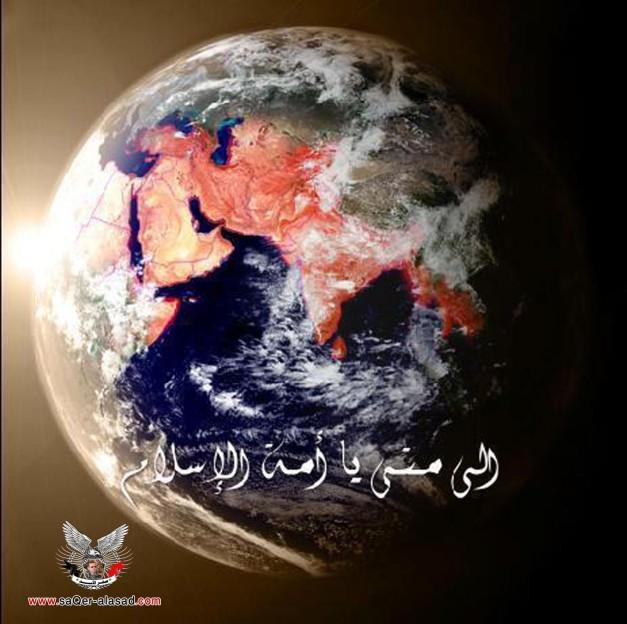إلى متى ياأمة الإسلام