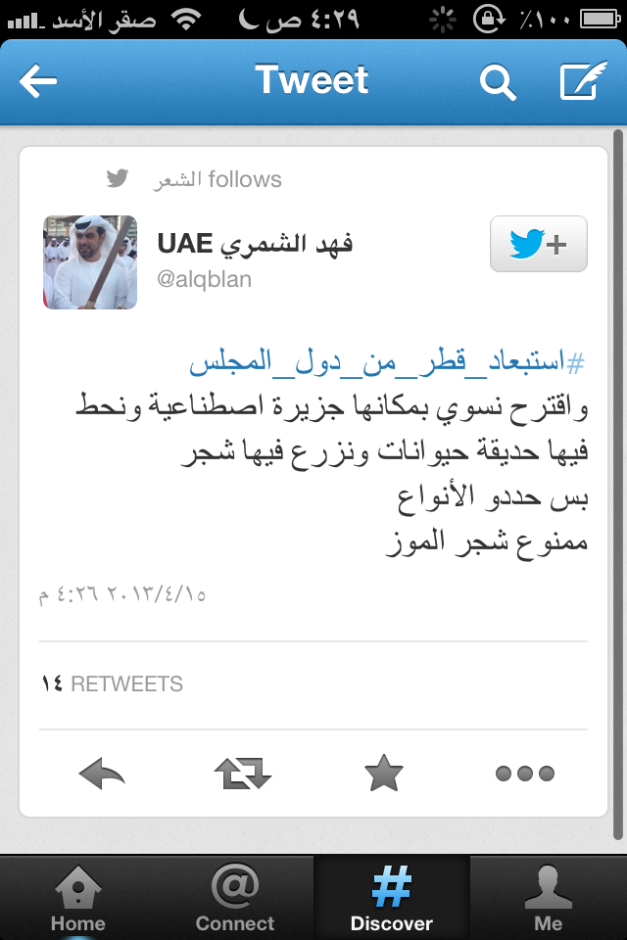 حملة تغريدات خليجية واسعة لاستبعاد قطر من مجلس التعاون (4)