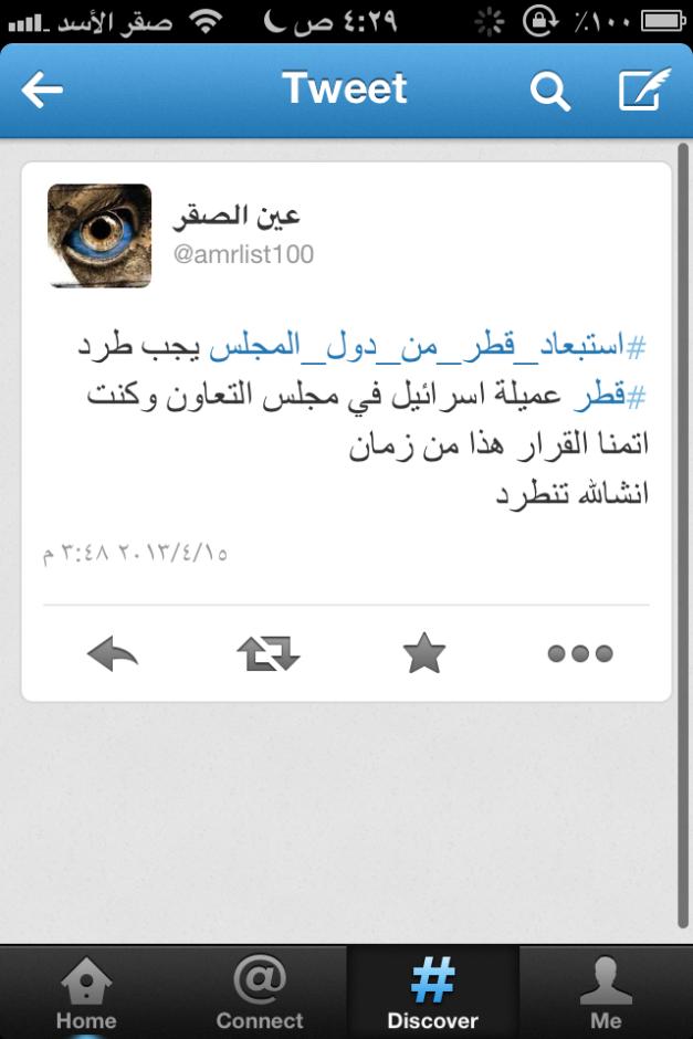 حملة تغريدات خليجية واسعة لاستبعاد قطر من مجلس التعاون