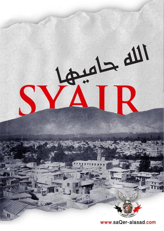 سوريا الله حاميها