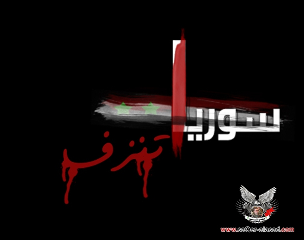 سوريا تنزف