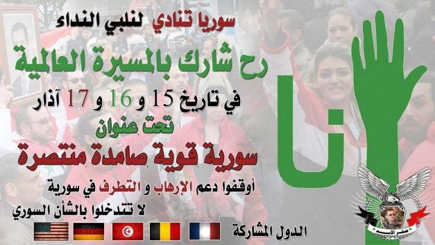 سورية تنادي المسيرة العالمية