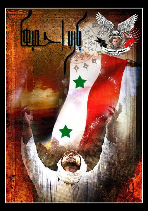 سورية يارب حميها