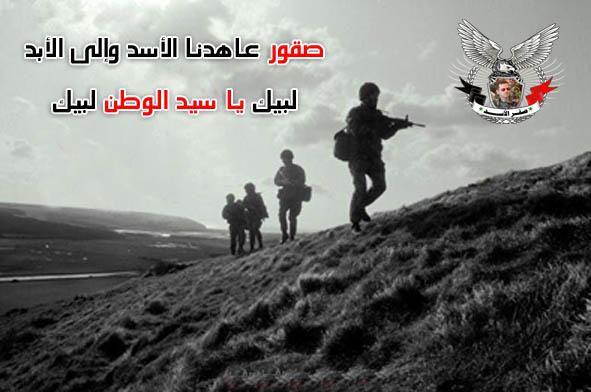 صقور عاهدنا الأسد