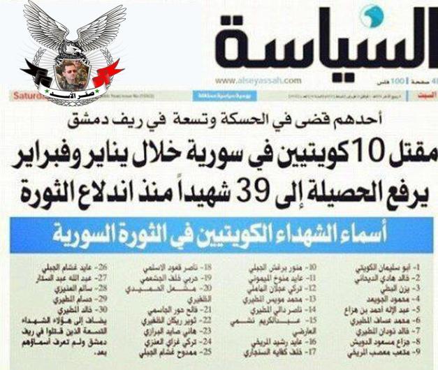 قتلى كويتين في سورية