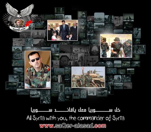كل سوريا معك ياقائد سورية