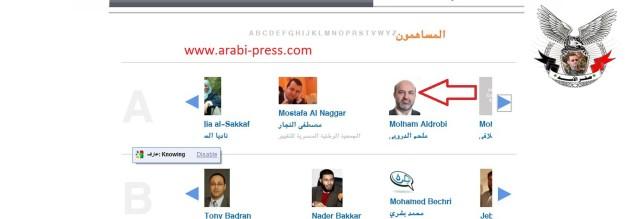 لبنانيون وسوريون و اسرائيليون في منتدى تابع للوبي الاسرائيلي