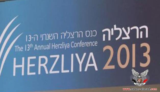 مؤتمر هرتزيليا الثالث عشر