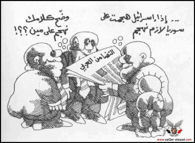 مئة عام من ديكتاتورية الأسد الظالم