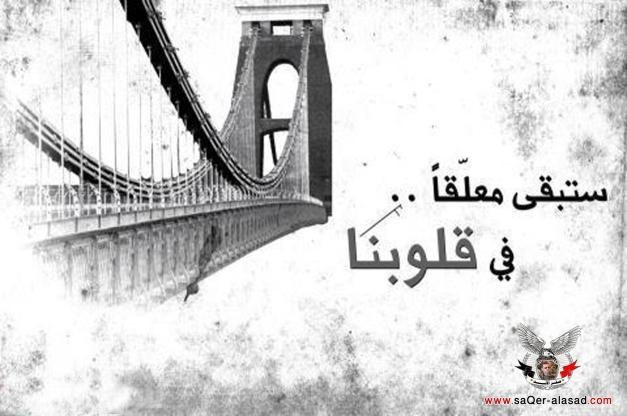 الجسر المعلق بدير الزور