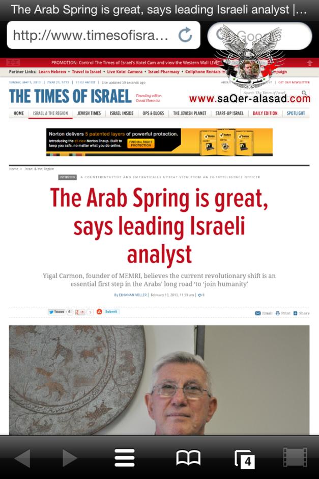 الربيع العربي العظيم هذا ماقاله ضابط الاستخبارات الاسرائيلي السابق