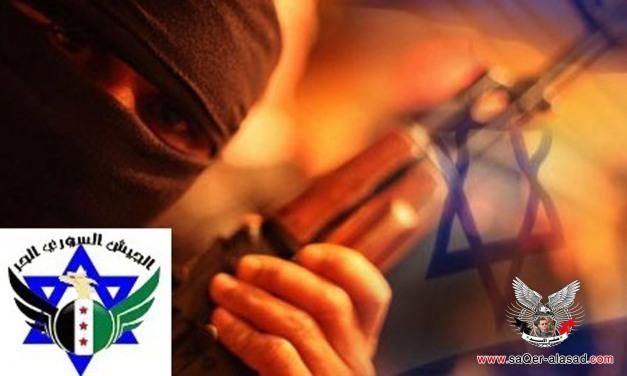 الجيش الحر  وجبهة النصرة واسرائيل