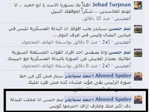 تهكم أحمد سبايدر على أحد أشاوس الجيش العربي السوري