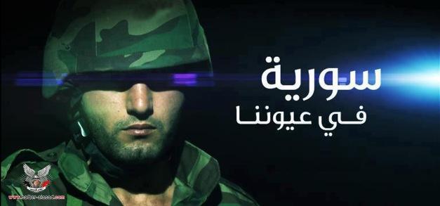 سورية في عيوننا