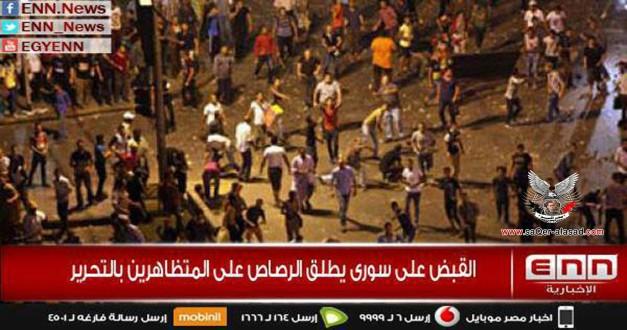 القبض على سوري يطلق الرصاص على المتظاهرين بالتحرير