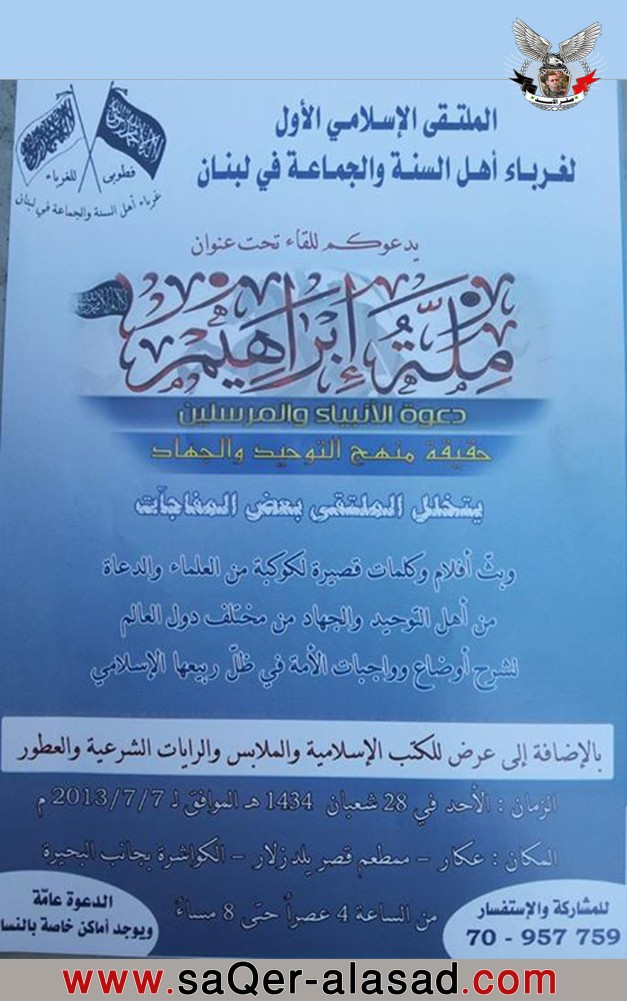 الملتقى الاسلامي الأول لغرباء أهل السنة والجماعة في لبنان