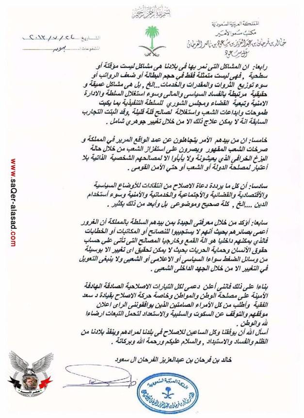 انشقاق الأمير خالد بن فرحان آل سعود