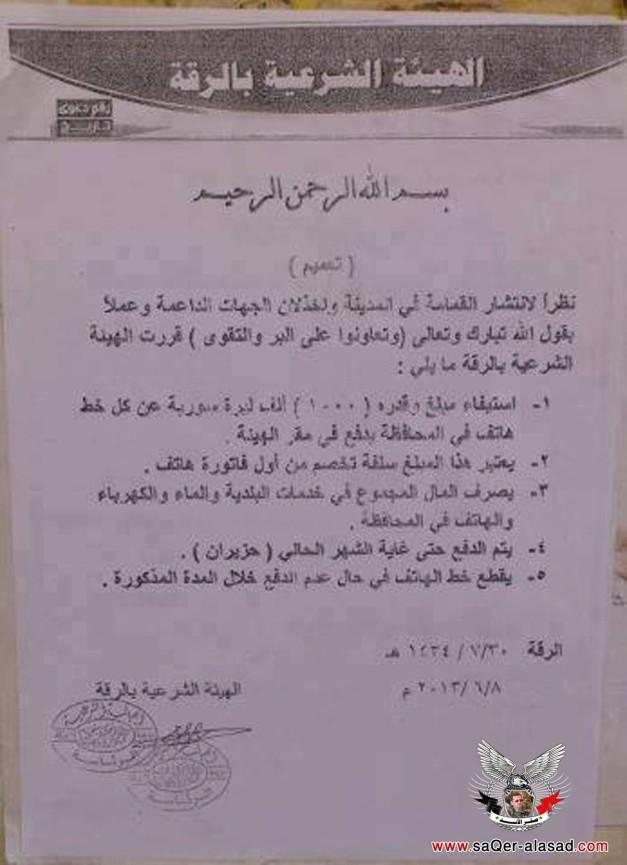 جبهة النصرة التكفيرية تفرض 1000 ليرة على كل هاتف في الرقة
