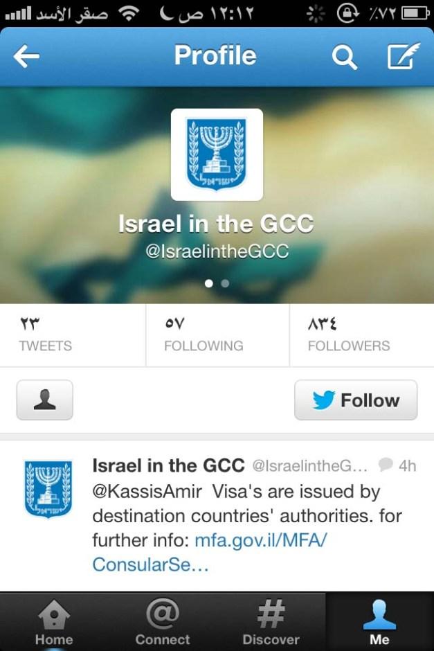 سفارة افتراضية للعدو الصهيوني في دول الخليج