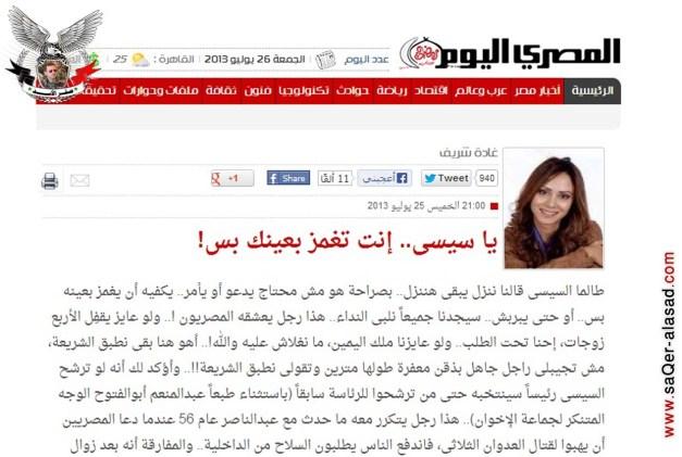 صحافية مصرية تثير الجدل بعد أن كتبت مقالاً تطلب فيه ضمنياً ممارسة الجنس مع السيسي
