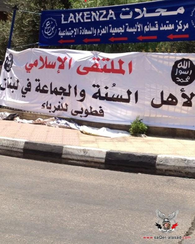 مؤتمر اهل السنة والجماعة في لبنان