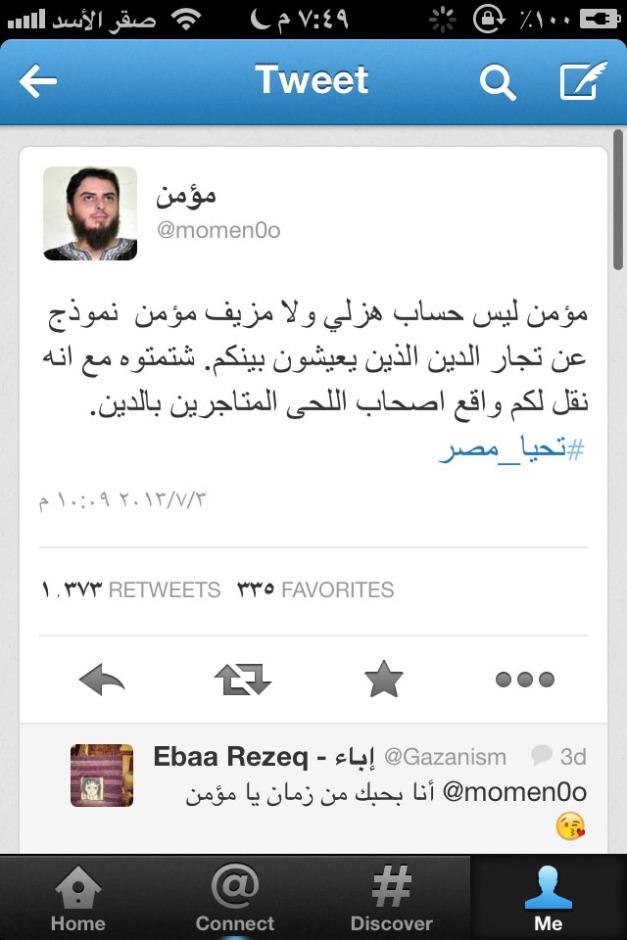 مؤمن في تويتر شاب يكشف جهل المتأسلمين والاخوان الفاسدين