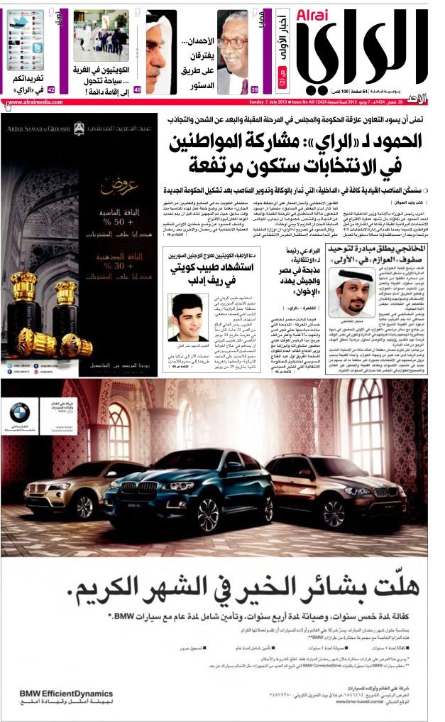 مقتل الدكتور بندر العلي وصحيفة الرأي الكويتية