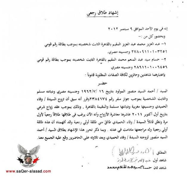 وثيقة إشهاد طلاق رجعي لوفاء الحميدي