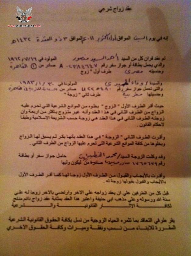 وثيقة عقد زواج وفاء الحميدي وأحمد منصور
