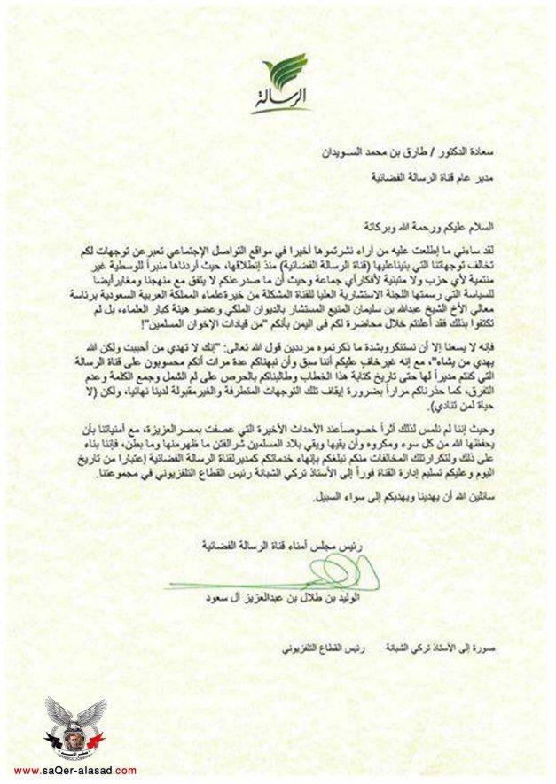 الوليد بن طلال يقيل طارق السويدان من رئاسة قناة الرسالة