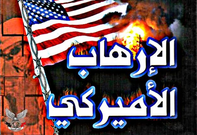 الإرهاب الأميركي