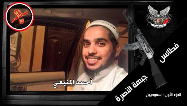 أحمد المنيعي