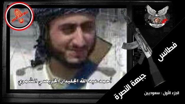 أحمد عبد الله الجليدان الخريصي الشمري