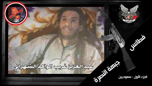 عبد العزيز غريب الواكد الشهراني