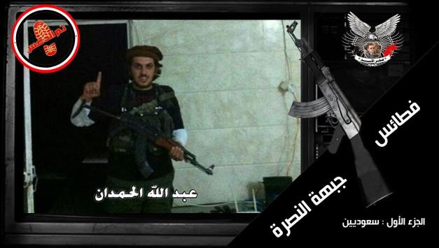 عبد الله الحمدان