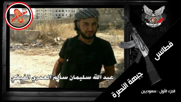 عبد الله سليمان سالم العمري الفيفي