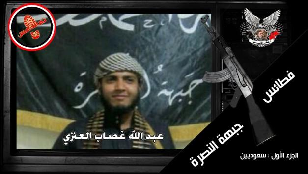 عبد الله غصاب العنزي