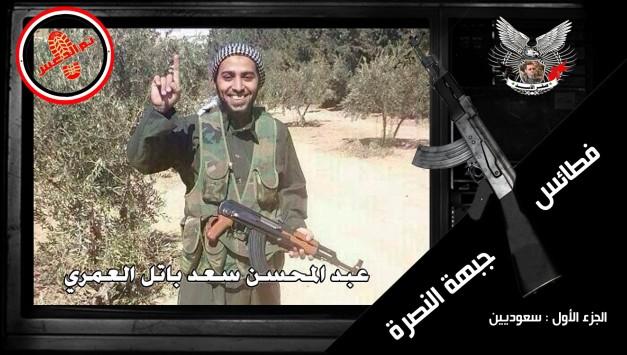 عبد المحسن سعد باتل العمري