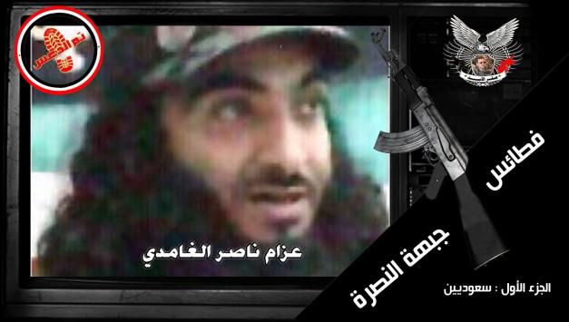 عزام ناصر الغامدي