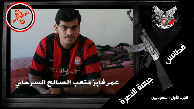 عمر فايز متعب الصالح السرحاني