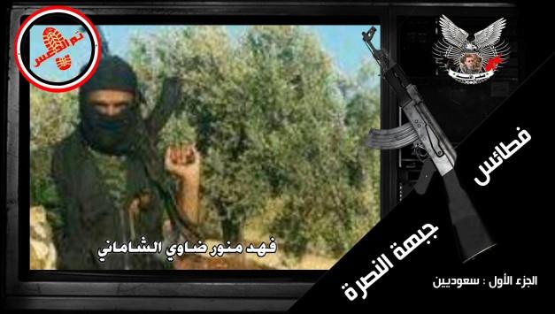 فهد منور ضاوي الشاماني