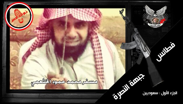 مسفر محمد حمود الخثعمي